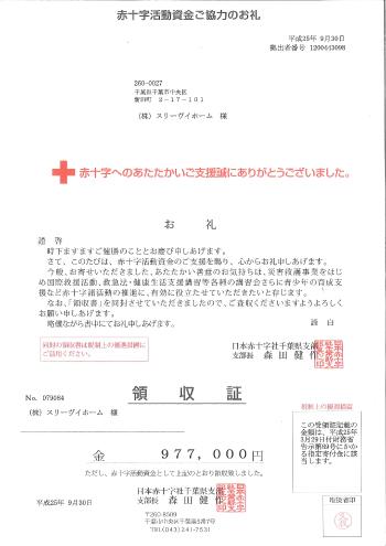 http://three-v.co.jp/1308.jpg
