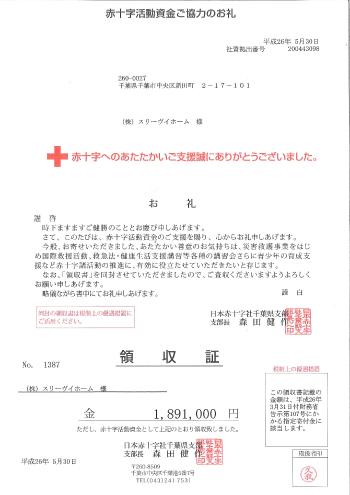 http://three-v.co.jp/1403.jpg