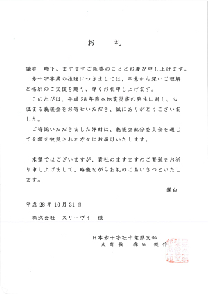 http://three-v.co.jp/201609kizuna.jpg