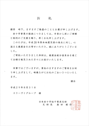 http://three-v.co.jp/201708_kizuna_2.jpg
