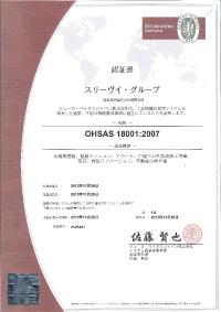 OHSAS_1.jpg
