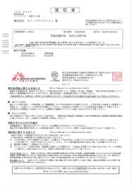 国境なき医師団_領収書.jpg