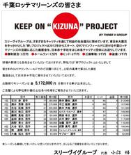 kizuna_2014_2.jpg