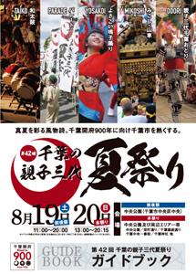 guidebook2017.jpg