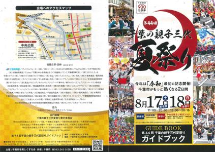 guidebook2019_1.jpg